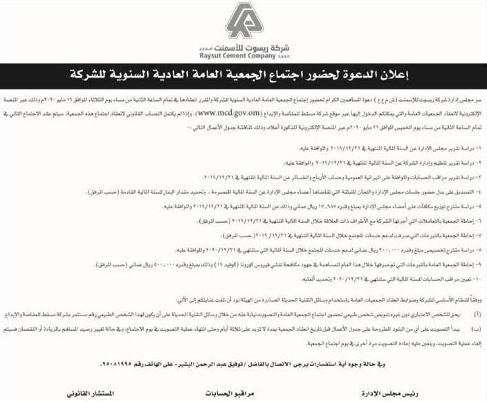 إعلان الدعوة لحضور اجتماع الجمعية العامة العادية السنوية للشركة