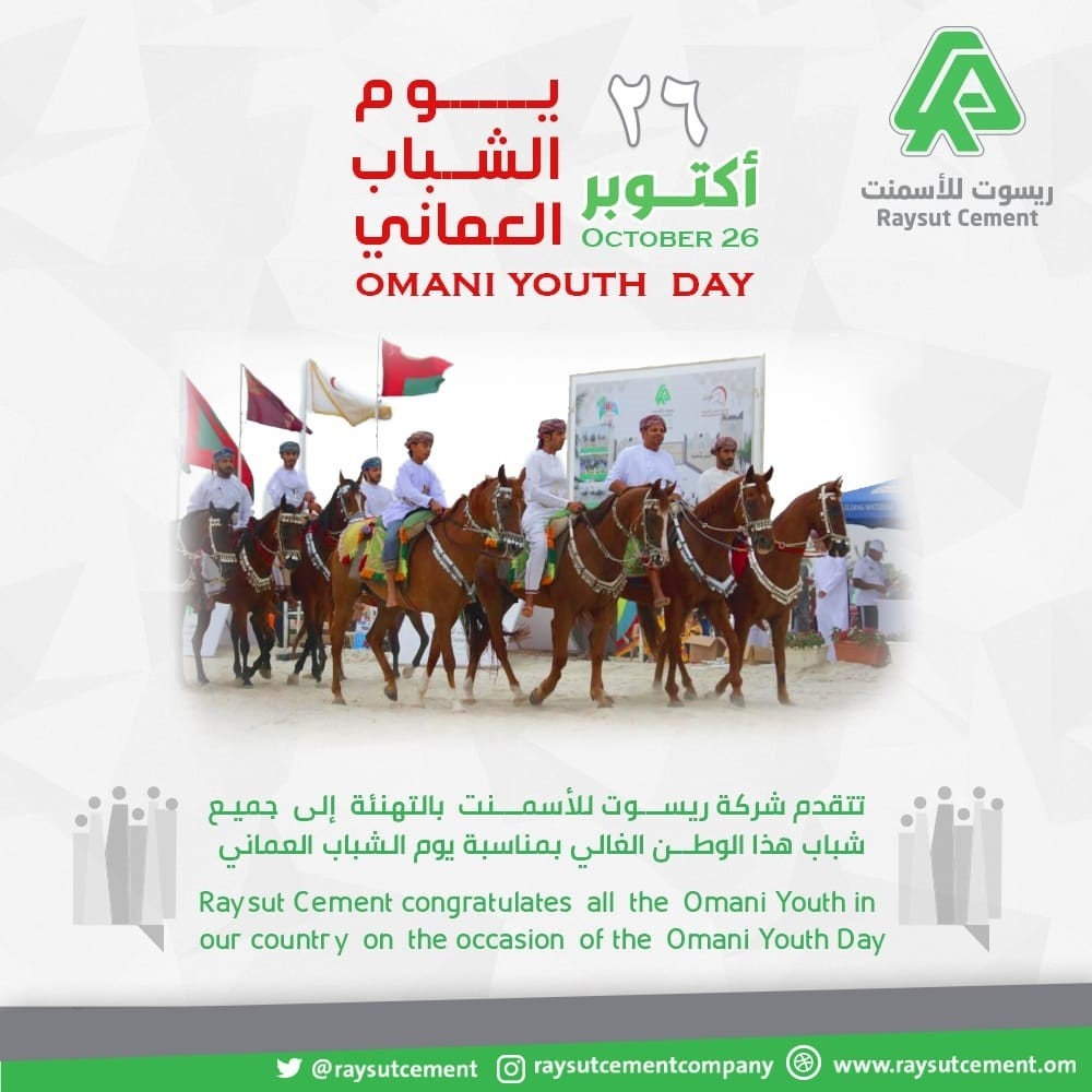OMANI YOUTH DAY