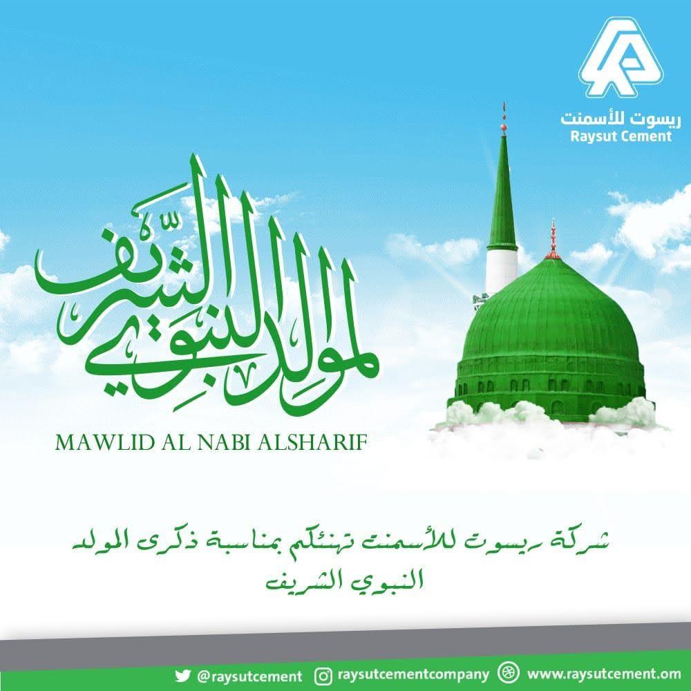 Prophet Mohammed Birthday
