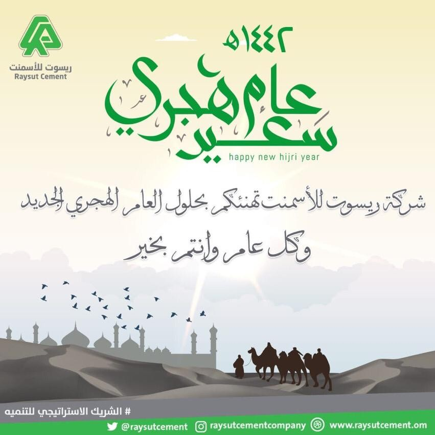 Raysut Cement Company is pleased to congratulates you on the occasion of the new Hijri Year