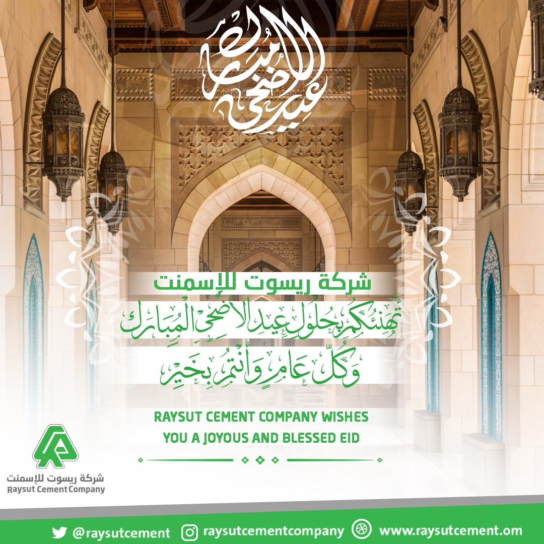 Raysut Cement Company wishes you a joyous and blessed Eid (Al-Adha)