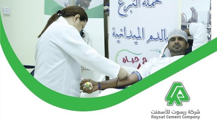 ريسوت للأسمنت تنظم حملتها السنوية للتبرع بالدم